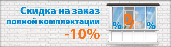 НА ЗАКАЗ ПОЛНОЙ КОМЛЕКТАЦИИ СКИДКА 10%!